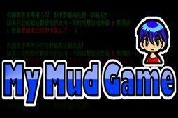 我的 Mud 游戏