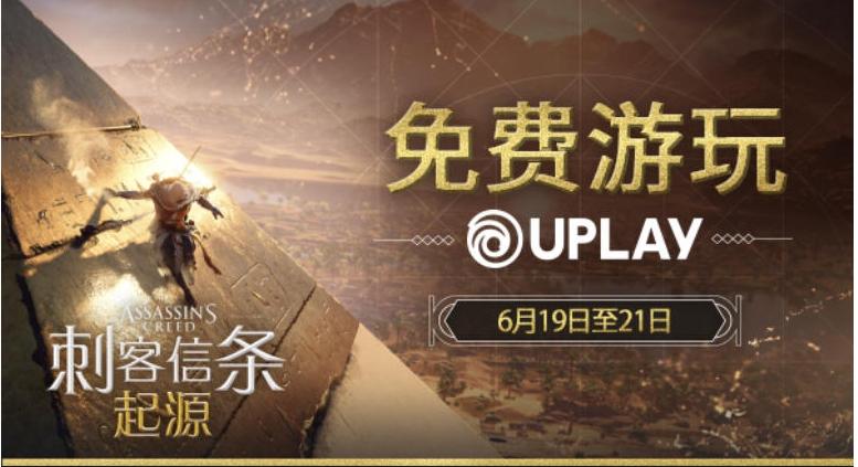 刺客信条起源Uplay平台免费游玩教程