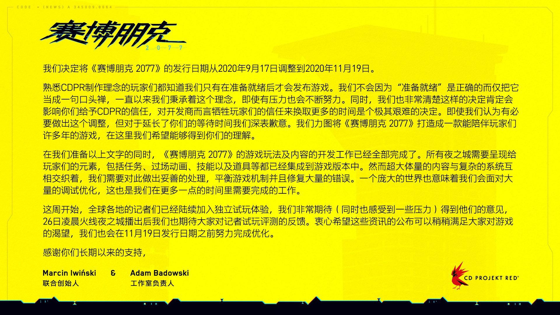 《赛博朋克2077》CDPR官微宣布 推迟至11月19日发行