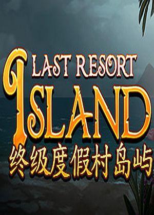终极度假村岛屿
