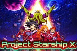 星际飞船X计划