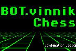 BOT.vinnik国际象棋:组合课
