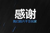 《彩虹六号:围攻》官方人员发布视频 感谢玩家的支持