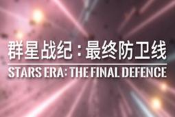 群星战纪: 最终防卫线