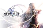 《英雄传说:创之轨迹》中文版宣传片 介绍了玩法特色