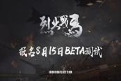 烈火战马Beta测试申请教程 测试游玩资格获取方法