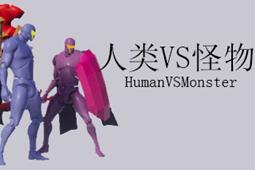 人类VS怪物