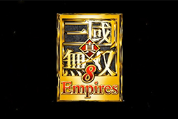 真三国无双8:帝国