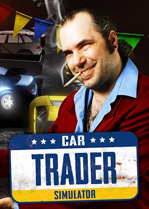 汽車交易商模擬器圖片