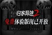 国产独立游戏《归家异途2》试玩版登陆Steam平台