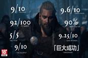育碧公布《刺客信条:英灵殿》媒体赞誉宣传片