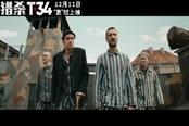 《猎杀T34》内地定档于12月11日上映