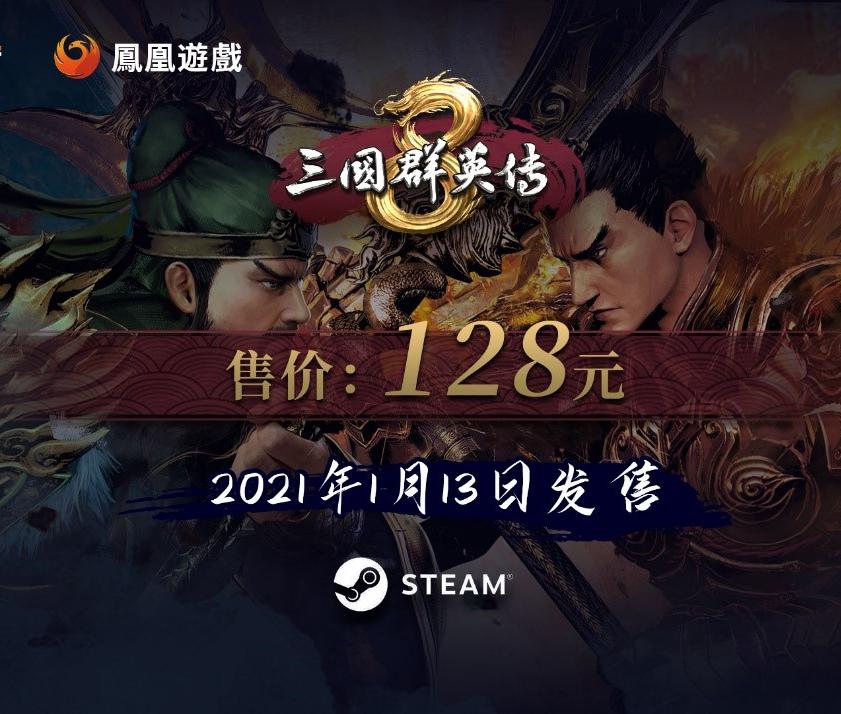 《三國群英傳8》發布實機演示視頻 呂布VS趙云