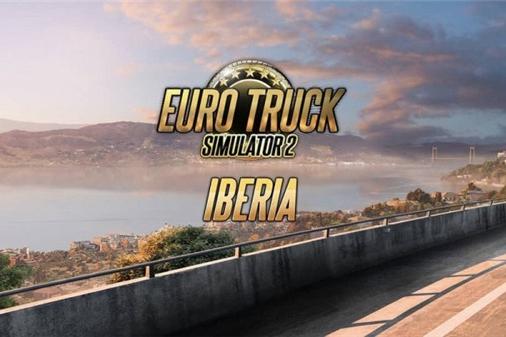 """《欧洲卡车模拟2》下一个DLC""""伊比利亚半岛""""…"""