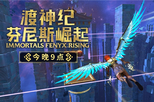 《渡神紀:芬尼斯崛起》PC版將于今晚9點提前…