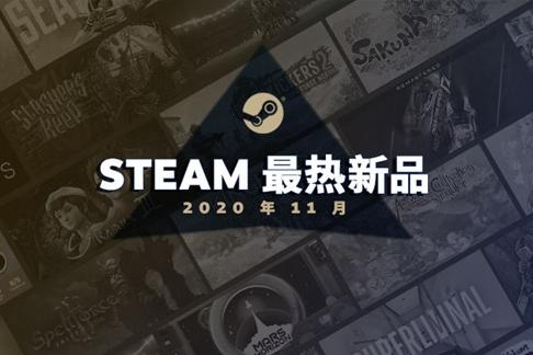 Steam11月最热游戏榜单:《天穗之咲稻姬》上榜