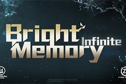 光明记忆:无限