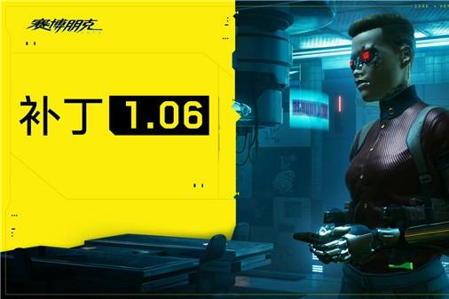《賽博朋克2077》1.06補丁發布 解決存檔問題和部分BUG