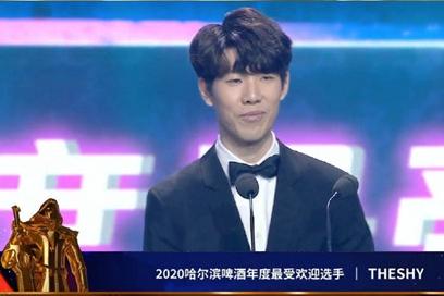 LPL2020颁奖盛典汇总 TheShy获最受欢迎选手