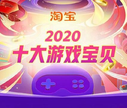 淘寶2020十大游戲寶貝公布 《賽博朋克2077》在列