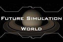 模擬未來 世界