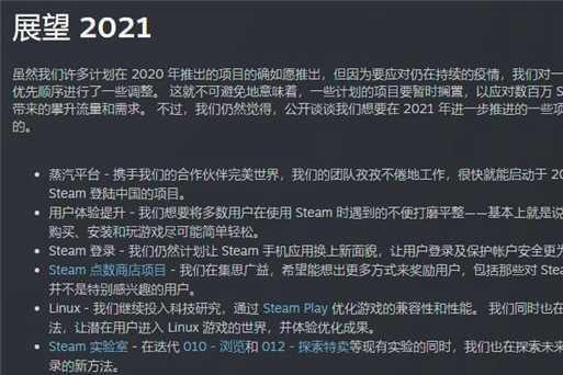 """Steam国服""""蒸汽平台""""将在2021年初正式"""