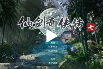 官方发布《仙剑奇侠传7》试玩版主线完整