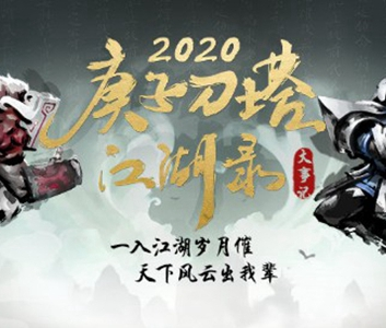 《Dota2》2020国服年度大数据总结出炉