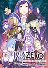 Re:從零開始的異世界生活 虛假的王選候補中文版
