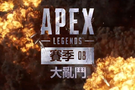 重生娱乐发布《Apex英雄》第八赛季实机预告片