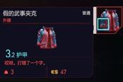 赛博朋克2077假的武事夹克获取方法 彩蛋服装入手位置