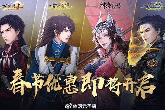 网元圣唐追加《古剑3》限时优惠 仅售32元