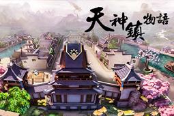 天神镇物语PC版