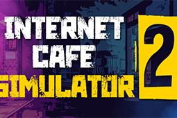 网吧模拟 2