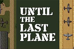 战斗到最后一架飞机
