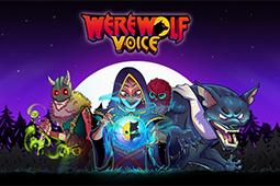 狼人的声音 - 最佳桌面游戏