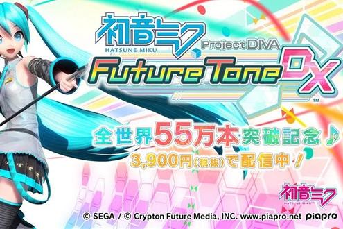 《初音未来:歌姬计划Future Tone》销量突破5…
