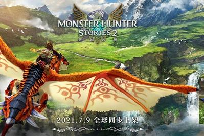《怪物猎人物语2:毁灭之翼》中文官网上线