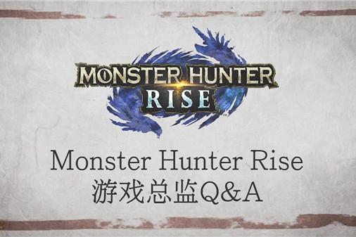 《怪物獵人:崛起》游戲總監一瀨泰范訪談公布