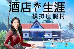 酒店生涯:模擬度假村