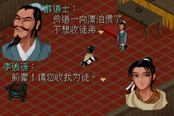仙剑奇侠传steam版操作键位分享 仙剑1全快捷键介绍