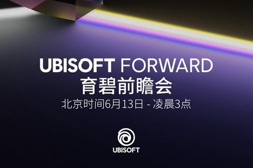 育碧Forward數字前瞻會6月13日舉辦