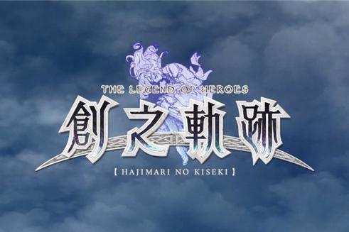 NS中文版《创之轨迹》8月26日正式发售