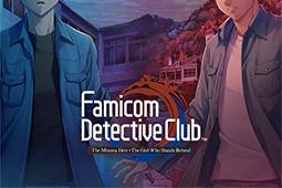 Famicom 侦探俱乐部:消失的继承人/站在身后的少女