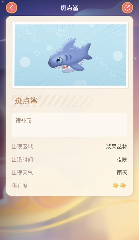 摩尔庄园手游传说鱼图鉴大全 传说鱼位置时间及天气一览 游戏攻略 第2张
