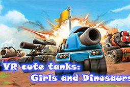 VR可爱坦克:女孩与恐龙
