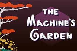 机器的花园