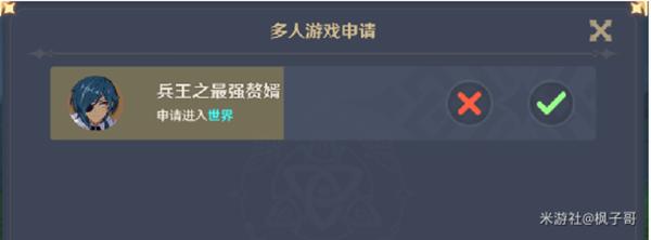 原神风来人剑斗绮谭无伤攻略 游戏攻略 第4张