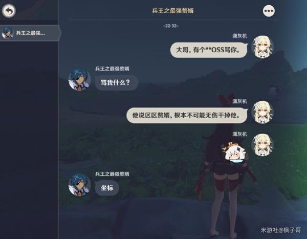 原神风来人剑斗绮谭无伤攻略 游戏攻略 第3张