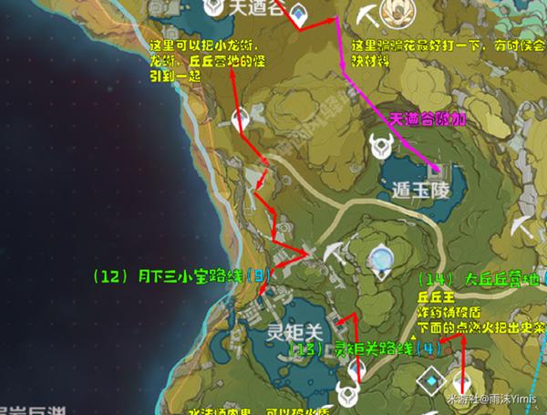 原神1.6锄地路线汇总 最快锄大地路线分享 游戏攻略 第10张